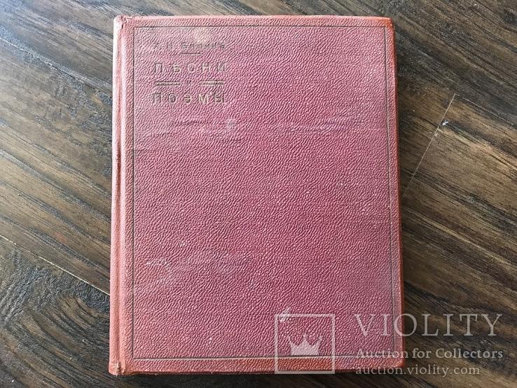 1914 Бялик. Песни и поэмы. Перевод с еврейского-Жаботинский. Иудаика, фото №2