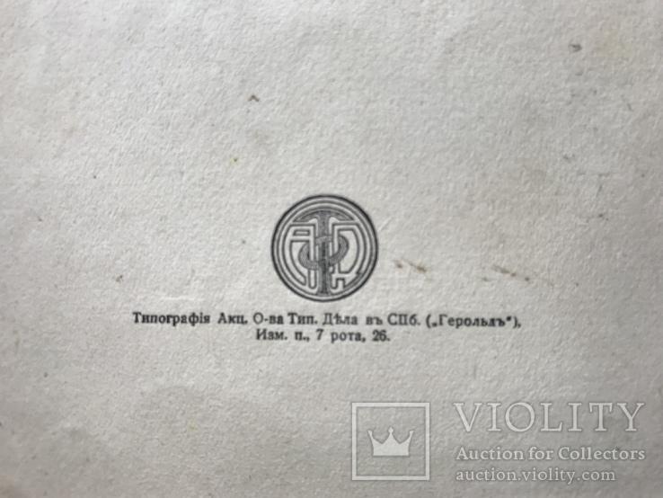 1914 Бялик. Песни и поэмы. Перевод с еврейского-Жаботинский. Иудаика, фото №7