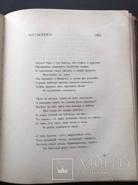 1914 Бялик. Песни и поэмы. Перевод с еврейского-Жаботинский. Иудаика, фото №10