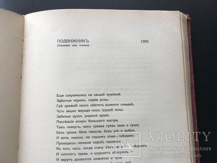 1914 Бялик. Песни и поэмы. Перевод с еврейского-Жаботинский. Иудаика, фото №11