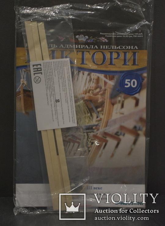 Журнал парусник Виктори 50
