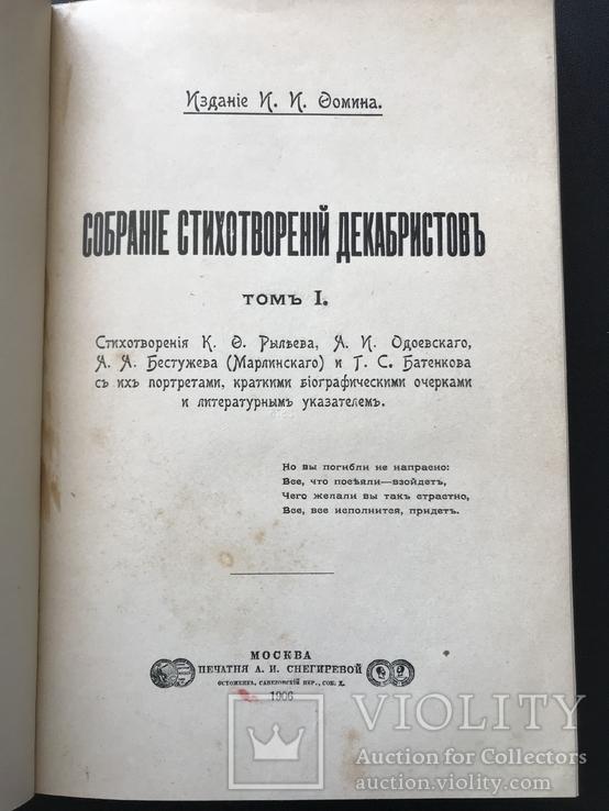 1906 Собрание стихотворений декабристов., фото №3