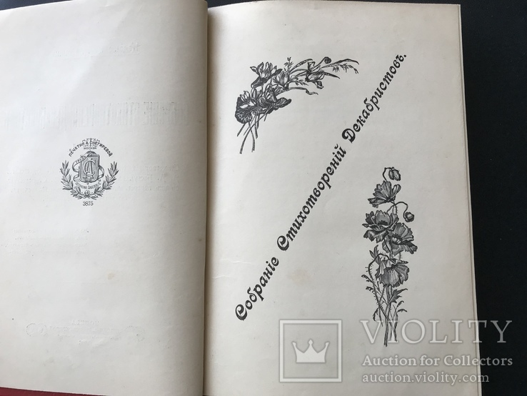 1906 Собрание стихотворений декабристов., фото №4