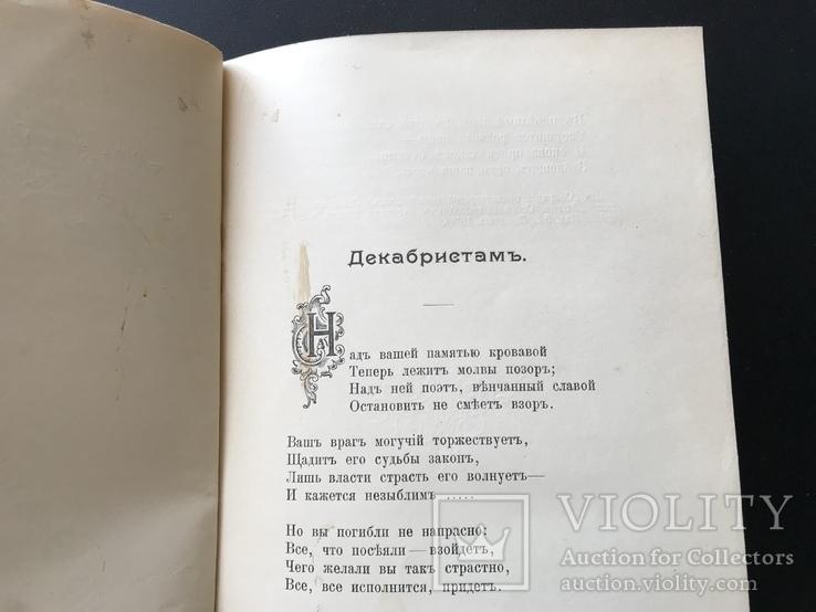 1906 Собрание стихотворений декабристов., фото №5