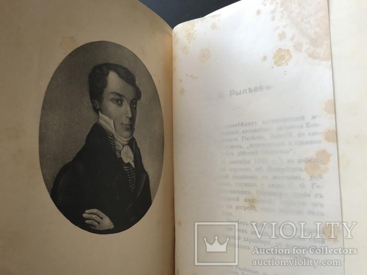 1906 Собрание стихотворений декабристов., фото №6