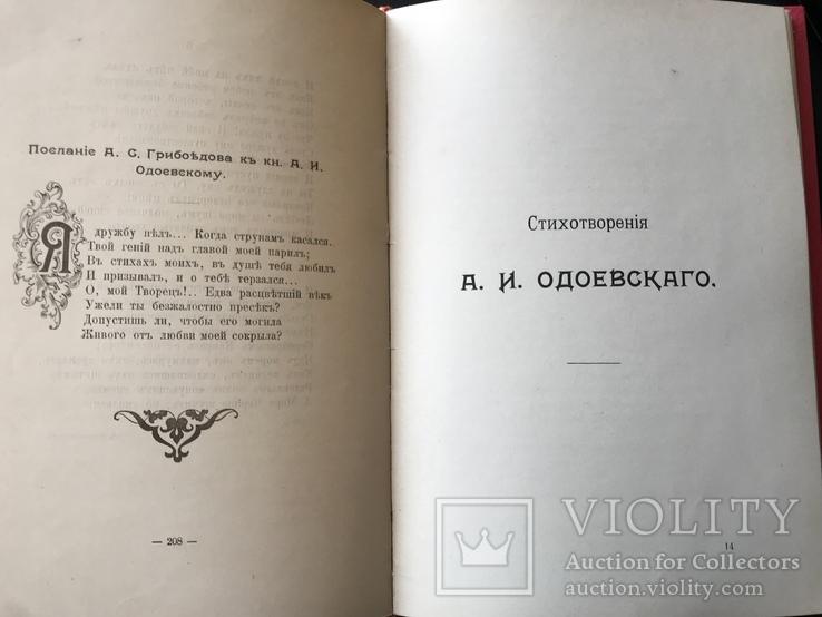 1906 Собрание стихотворений декабристов., фото №12