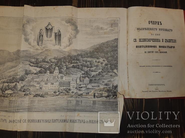 1867 Очерк русского во имя великомученика Пантелеймона монастыря на горе Афонской