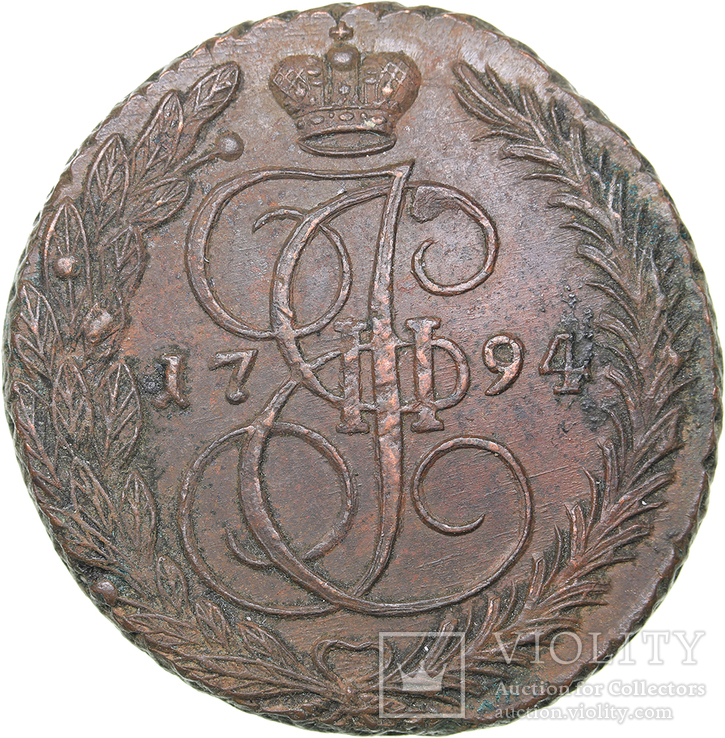 5 копеек 1794 ЕМ, фото №2