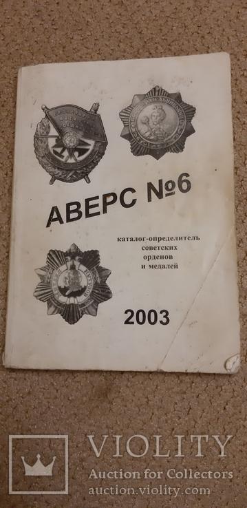 Аверс 6 Каталог Советских орденов и медалей, фото №2