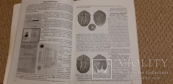 Аверс 6 Каталог Советских орденов и медалей, фото №4