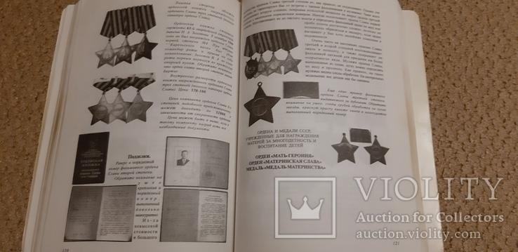 Аверс 6 Каталог Советских орденов и медалей, фото №8