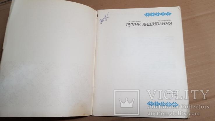 Ручная вышивка. 1982, фото №3