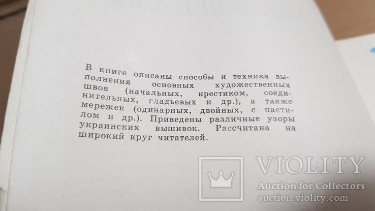 Ручная вышивка. 1982, фото №4