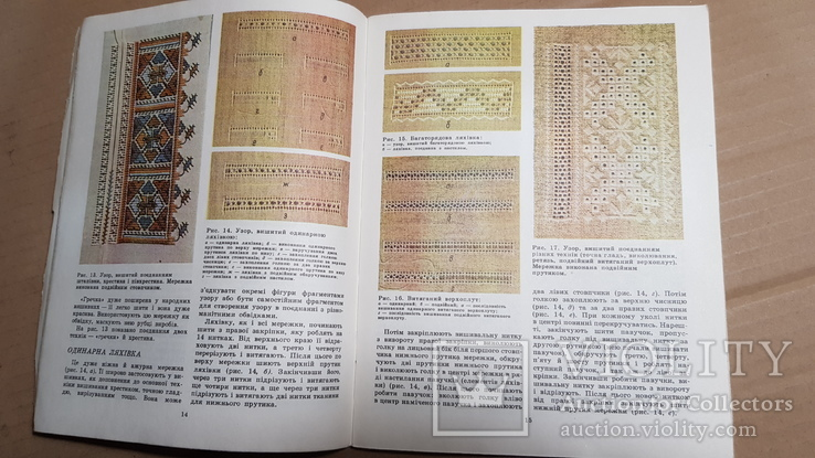 Ручная вышивка. 1982, фото №5