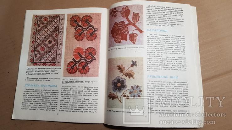 Ручная вышивка. 1982, фото №6