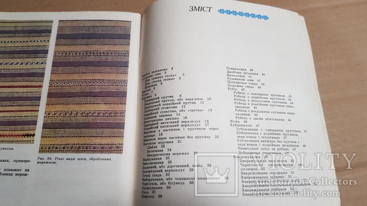 Ручная вышивка. 1982, фото №11