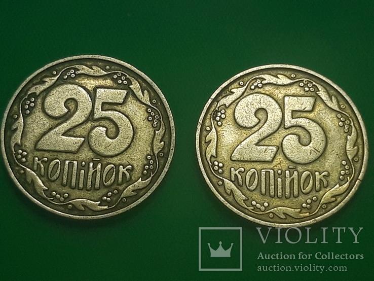 25 копеек 1992 Бублики, фото №3