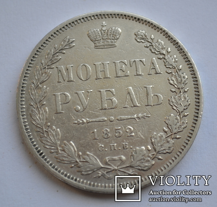 Рубль 1852 года ПА, фото №6