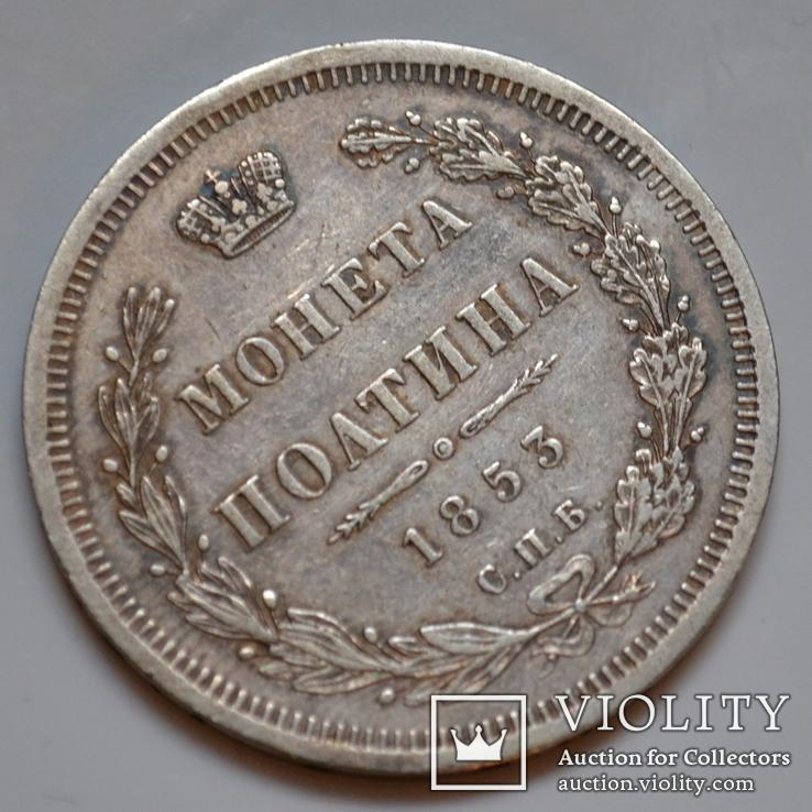 Полтина 1853 г. НI, фото №3