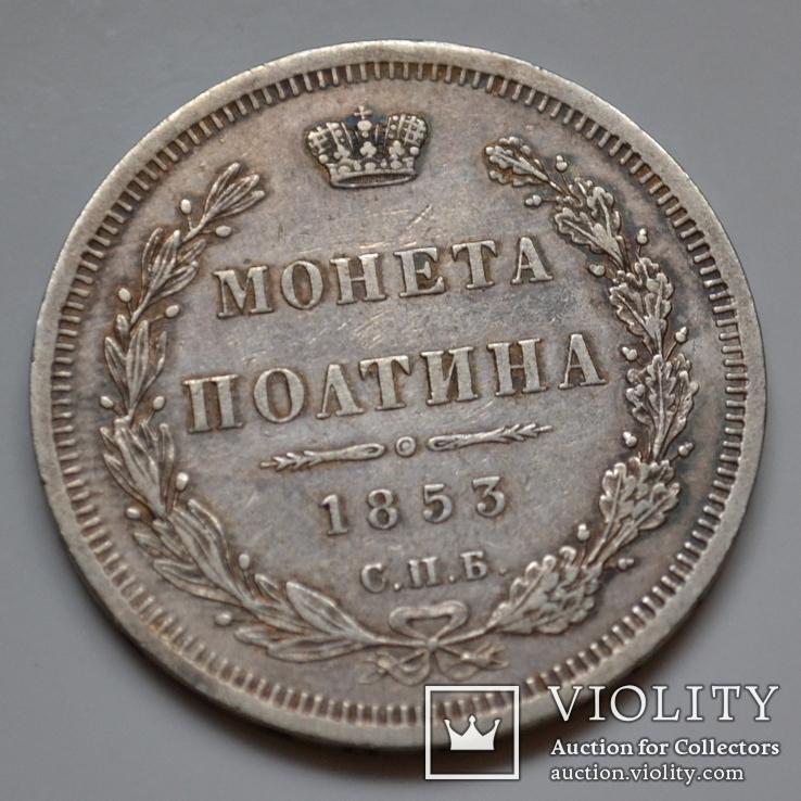 Полтина 1853 г. НI, фото №4