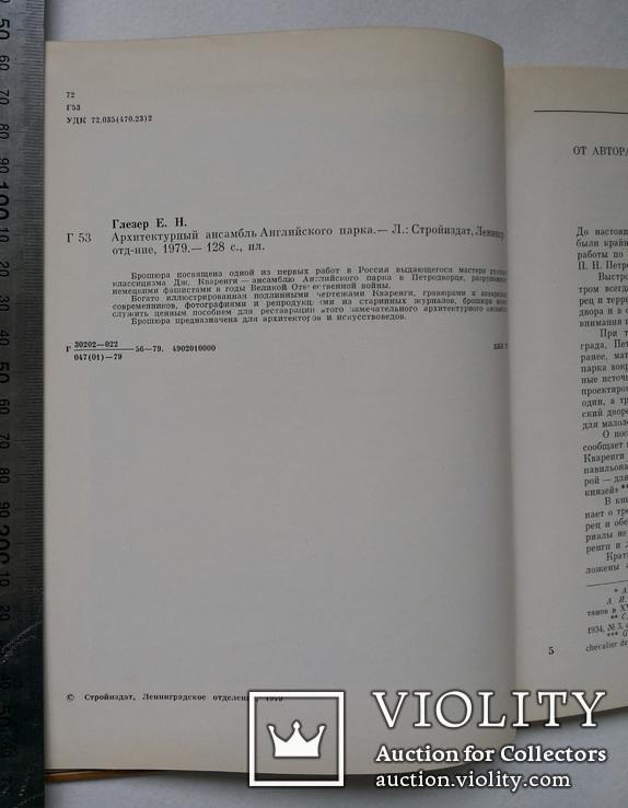 Елена Глейзер Архитектурный ансамбль английского парка тир 5 тыс, фото №4