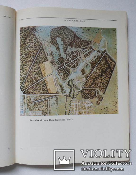 Елена Глейзер Архитектурный ансамбль английского парка тир 5 тыс, фото №6