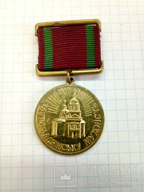 Ветеран. Афганістан 1979-1989. За громадянську мужність, фото №2