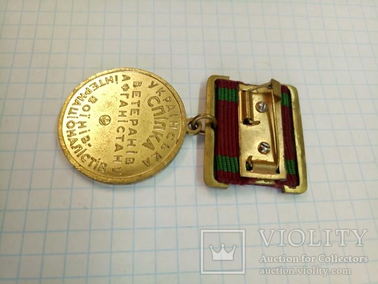 Ветеран. Афганістан 1979-1989. За громадянську мужність, фото №5
