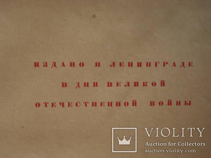Ленинград. Архитектурно-планировочный обзор развития города, фото №3