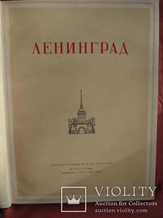Ленинград. Архитектурно-планировочный обзор развития города, фото №4