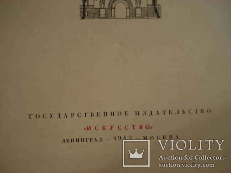 Ленинград. Архитектурно-планировочный обзор развития города, фото №5