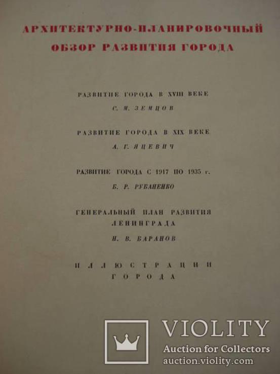 Ленинград. Архитектурно-планировочный обзор развития города, фото №6