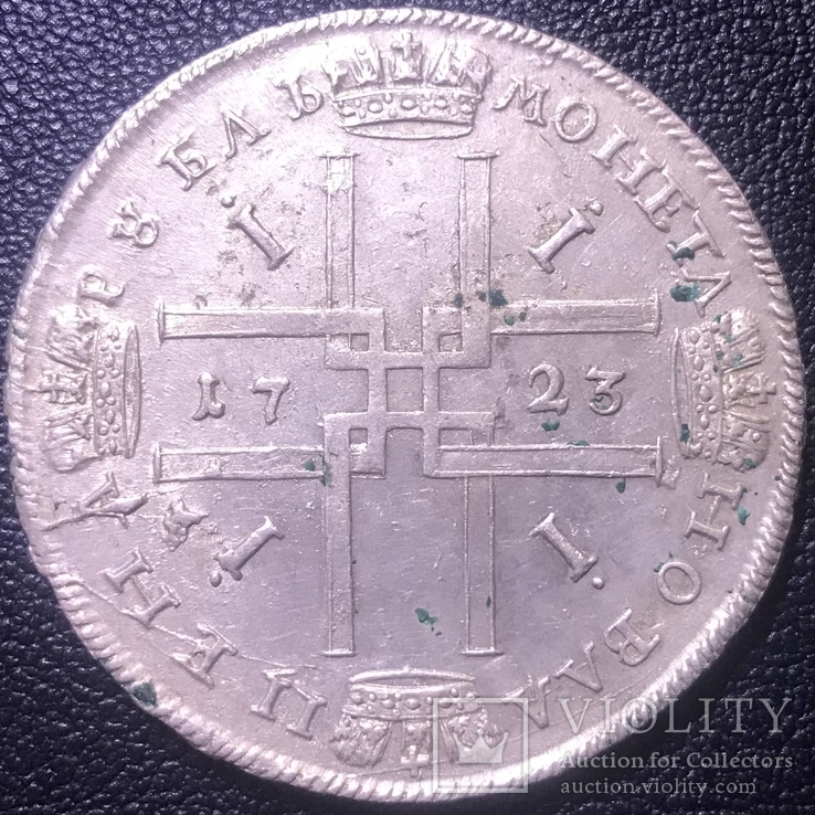 1 рубль 1723 Петра I, фото №3