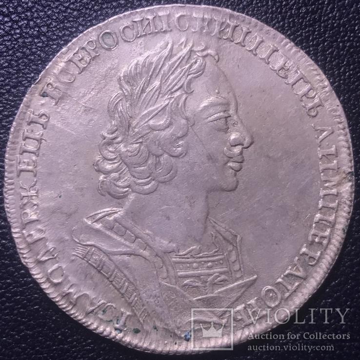 1 рубль 1723 Петра I, фото №5