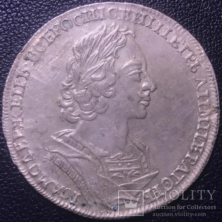 1 рубль 1723 Петра I, фото №6