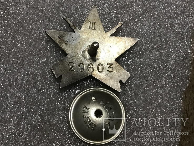 Югославия орден партизанской звезди 3 степени (серебро), фото №3