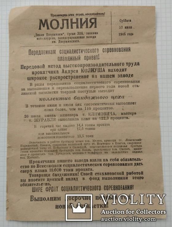 Молния 1916 г., фото №2