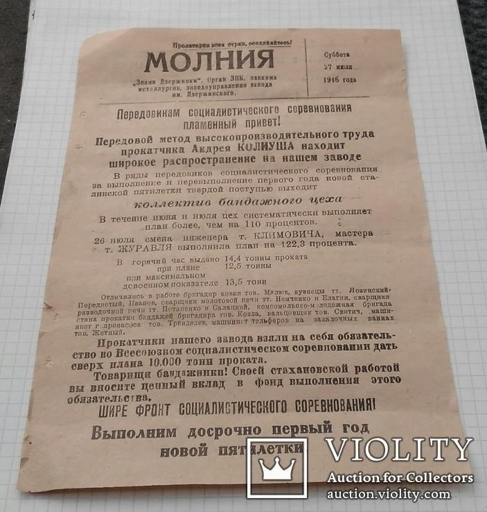Молния 1916 г., фото №3