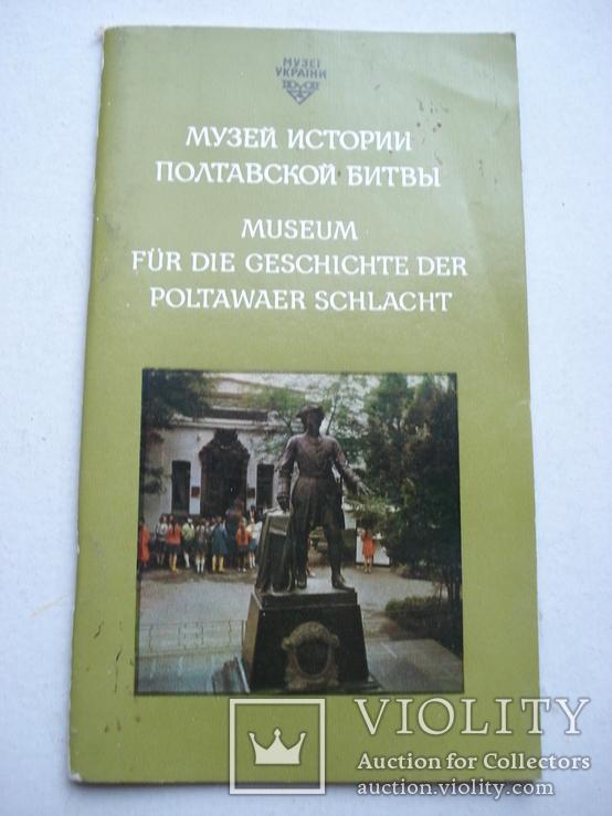 Полтавской битвы музей., фото №2