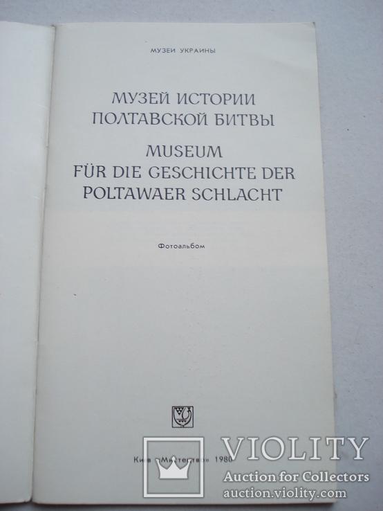 Полтавской битвы музей., фото №3