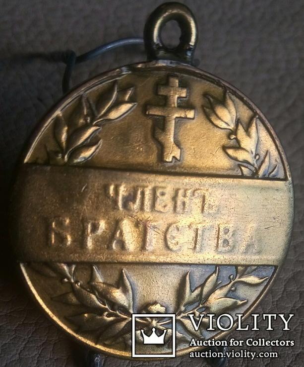 Знак члена христианского братства чудотворного образа Божией Матери Неустанной помощи, фото №4