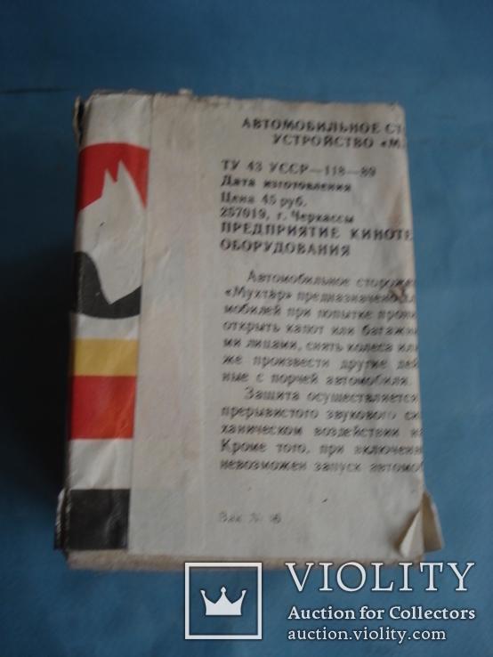"""Автомобильное сторожевое устройство """"Мухтар""""., фото №5"""
