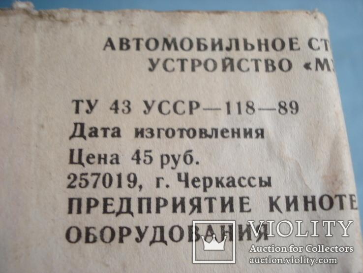 """Автомобильное сторожевое устройство """"Мухтар""""., фото №6"""