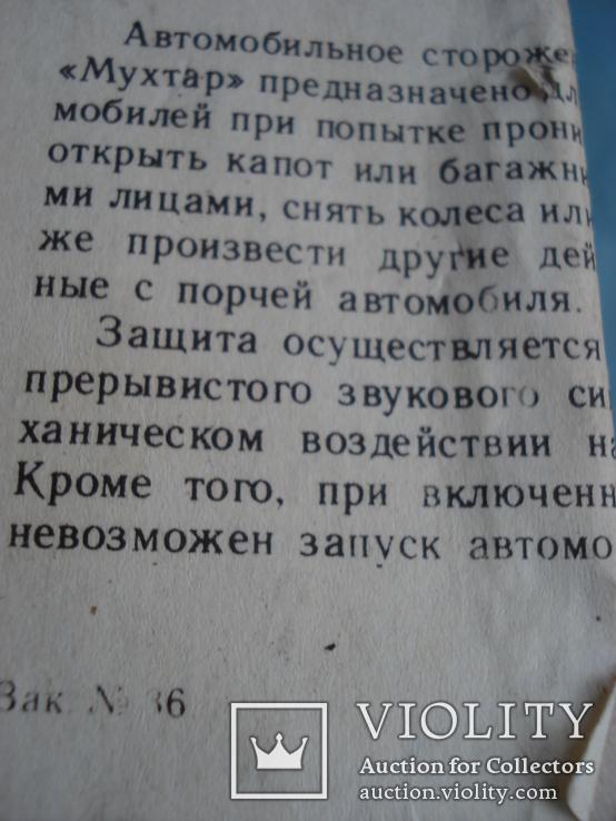 """Автомобильное сторожевое устройство """"Мухтар""""., фото №7"""