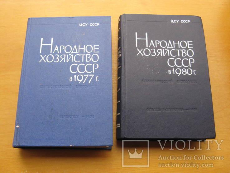 Статистический ежегодник. Народное хоз. СССР. 1977, 1980.(2 книги), фото №2