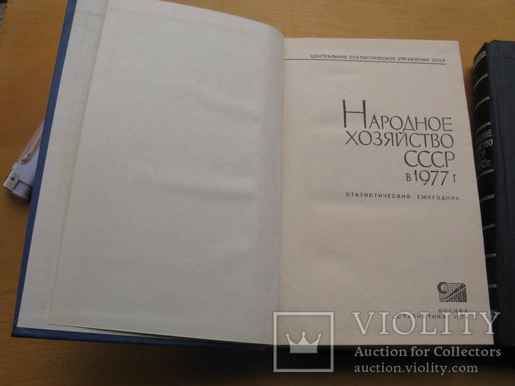 Статистический ежегодник. Народное хоз. СССР. 1977, 1980.(2 книги), фото №3