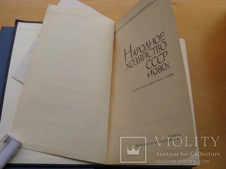 Статистический ежегодник. Народное хоз. СССР. 1977, 1980.(2 книги), фото №5