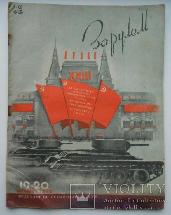 1940 г. За рулем. Скоростные соревнования Октябрь, фото №2