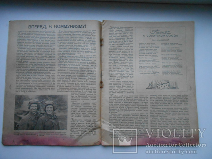 1940 г. За рулем. Скоростные соревнования Октябрь, фото №5