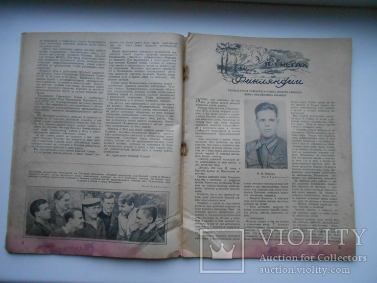 1940 г. За рулем. Скоростные соревнования Октябрь, фото №6